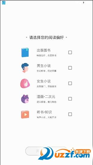 王俊凯掌阅最新版截图