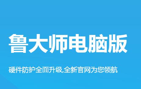 鲁大师2018官方下载电脑版(鲁大师2018电脑版)