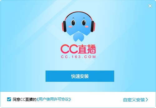 网易CC直播电脑客户端