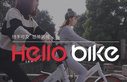 哈罗单车app