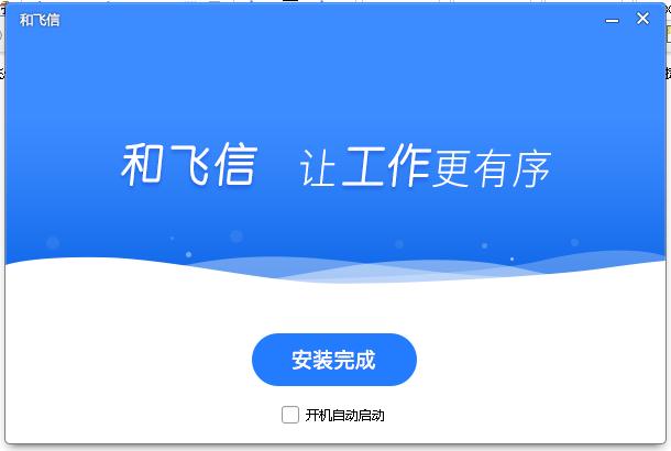 中国移动和飞信电脑版
