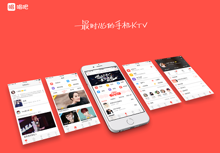 唱吧iPhone手机版(手机k歌软件)