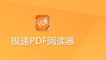 极速PDF阅读器