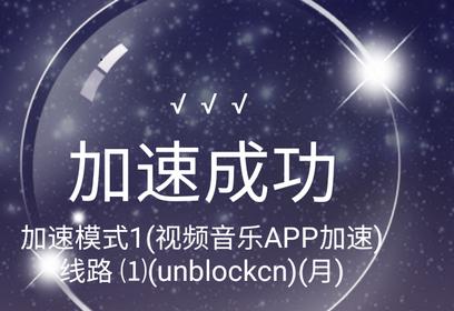 unblockcn苹果版