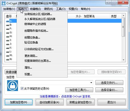 CnCrypt文件保护工具