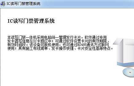 开尔瑞CR3119S门禁管理系统软件