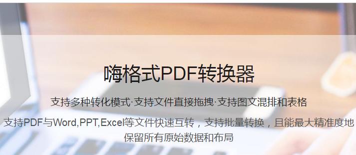 嗨格式PDF�D�Q器