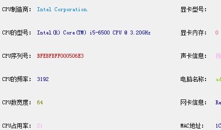 PC一键查电脑详细配置神器