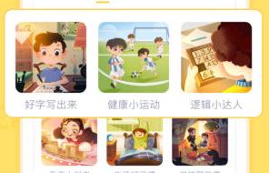 家校盒子app