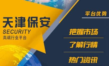 天津保安平台