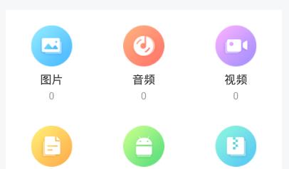 FC文件全能王