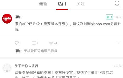漂泊app