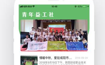 青年益工社app