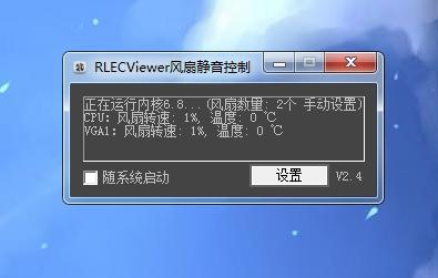 蓝天模具笔记本主动散热控制App(RLECViewer)