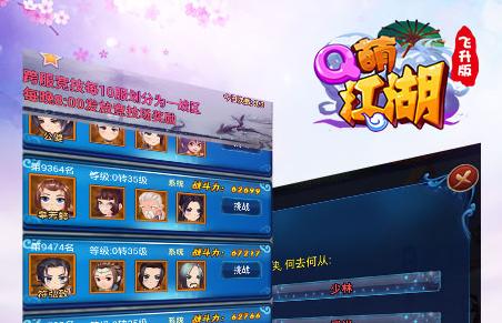 Q萌江湖飞升版ios
