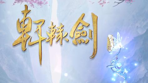 轩辕剑online手游官方版