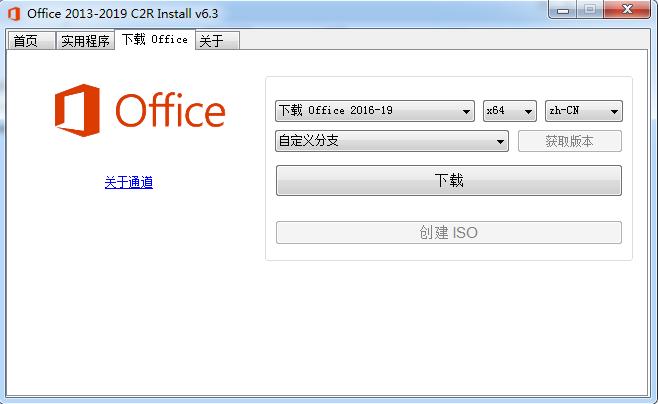 Microsoft Office2019激活工具