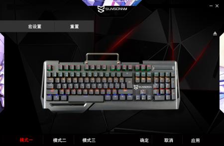 森松尼SJ7机械键盘驱动
