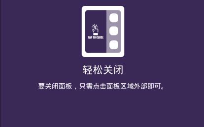 手机边缘操作中文版