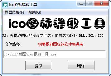 影子ico图标提取工具