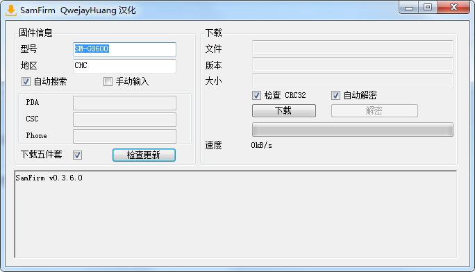 samfirm(三星手机官方系统下载器)