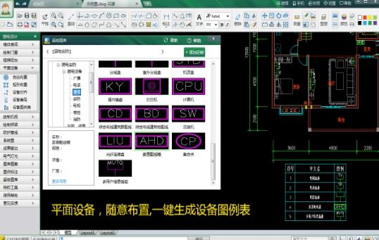 CAD智能弱电