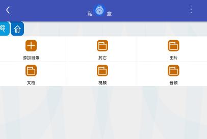 私盒app(文件加密软件)
