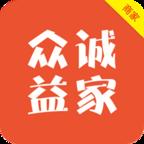 众诚益家商家app0.0.1 安卓最新版