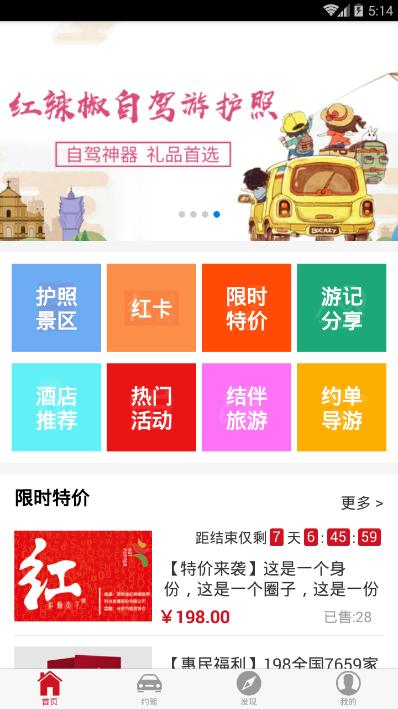 红辣椒约驾app截图