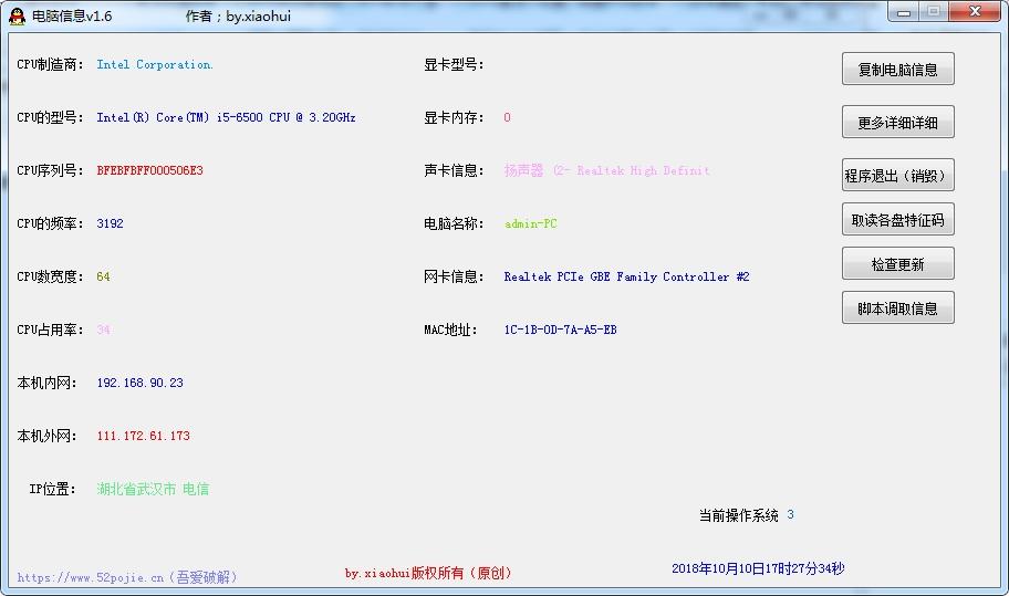 PC一键查电脑详细配置神器截图1