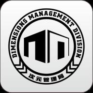 次元管理局app