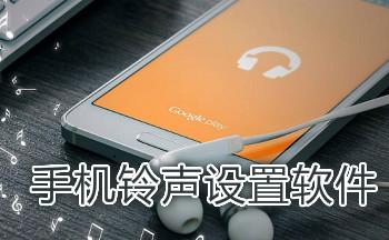 安卓手机铃声设置软件