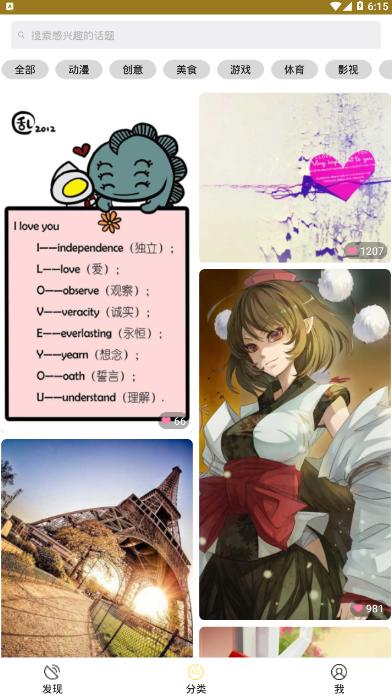 木槿壁纸app截图
