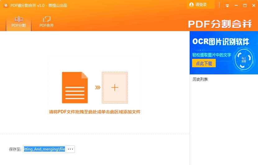 PDF猫分割合并软件截图0