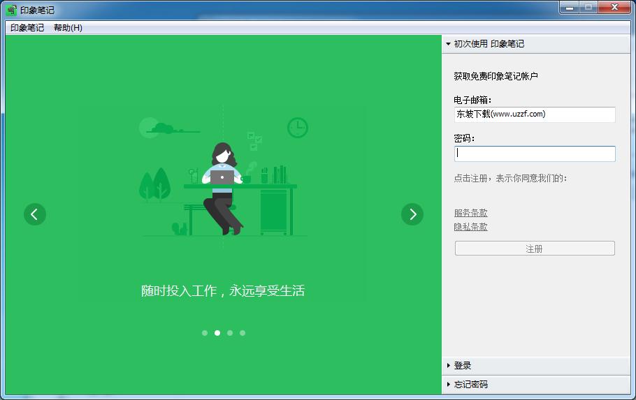 印象笔记 windows版(Evernote)截图1