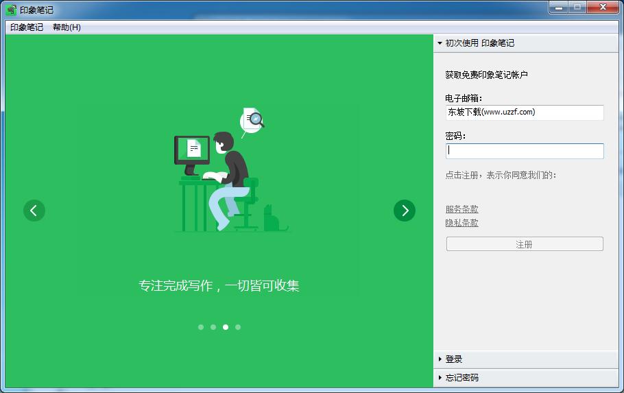印象笔记 windows版(Evernote)截图2