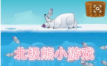 北极熊游戏下载_北极熊手机游戏