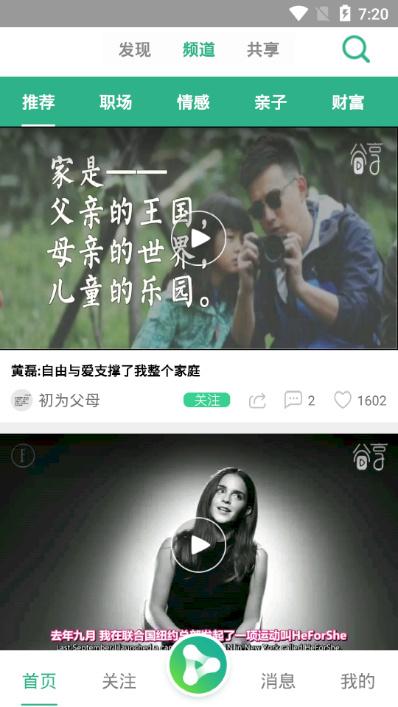 谷享短视频app截图