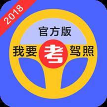 2018驾考驾照考试软件