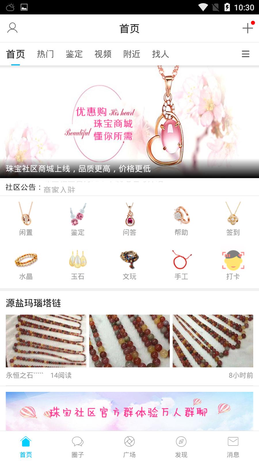 珠宝社区app截图