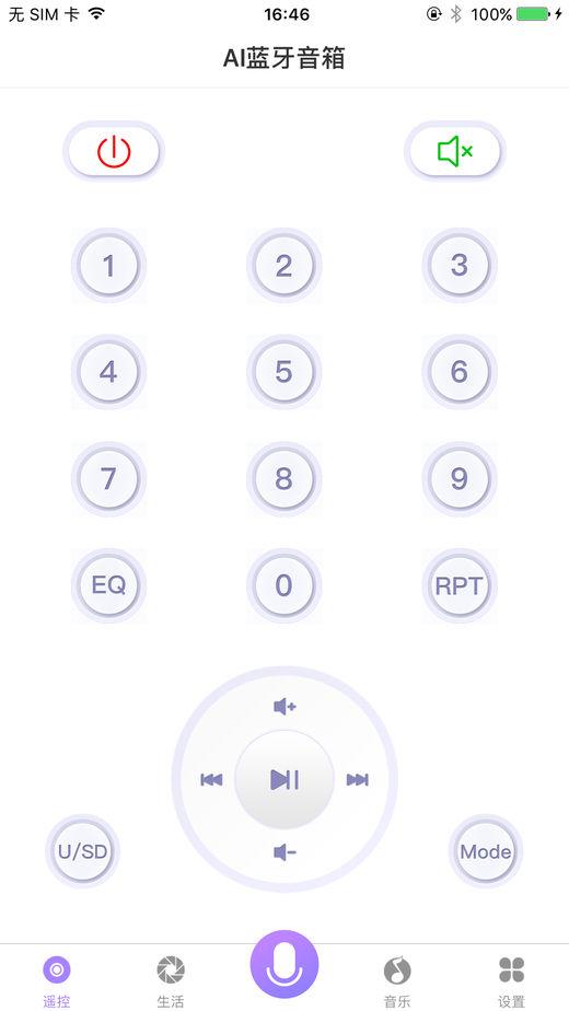 聆控音箱app截图