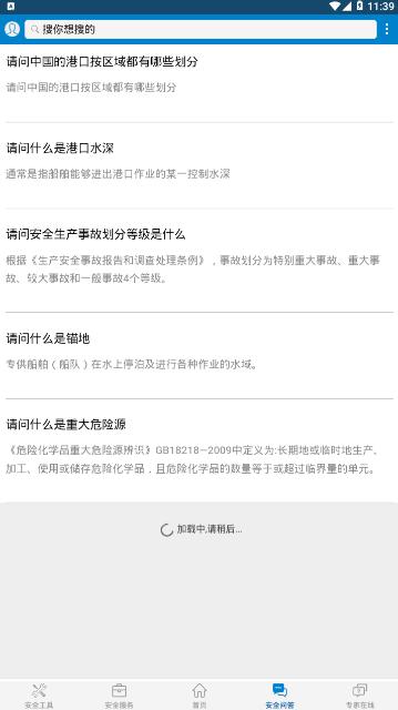 港安通app截图