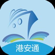 港安通app苹果版0.1.5 最新版