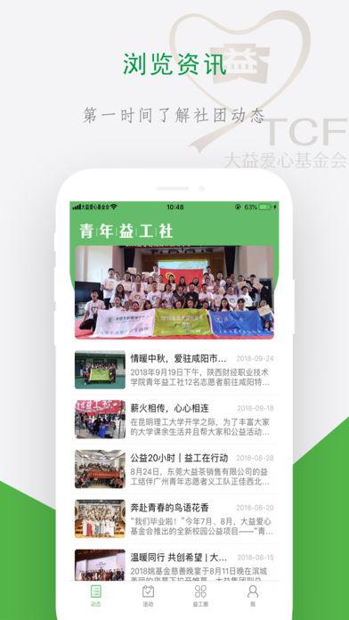 青年益工社app截图