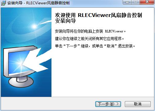 蓝天模具笔记本主动散热控制App(RLECViewer)截图1