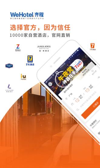 铂涛旅行app截图