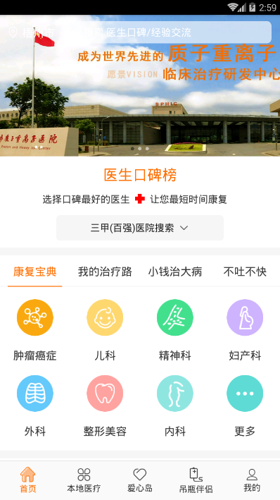 患者之家app截图