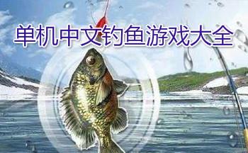 中文单机免费钓鱼游戏_好玩的单机钓鱼手机游戏