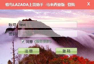蜂鸟LAZADA批量上货软件截图0