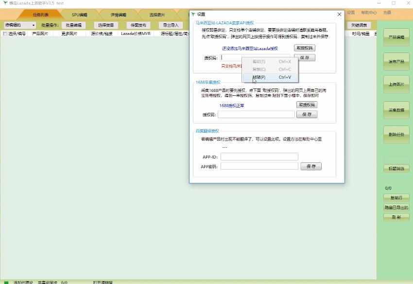 蜂鸟LAZADA批量上货软件截图1